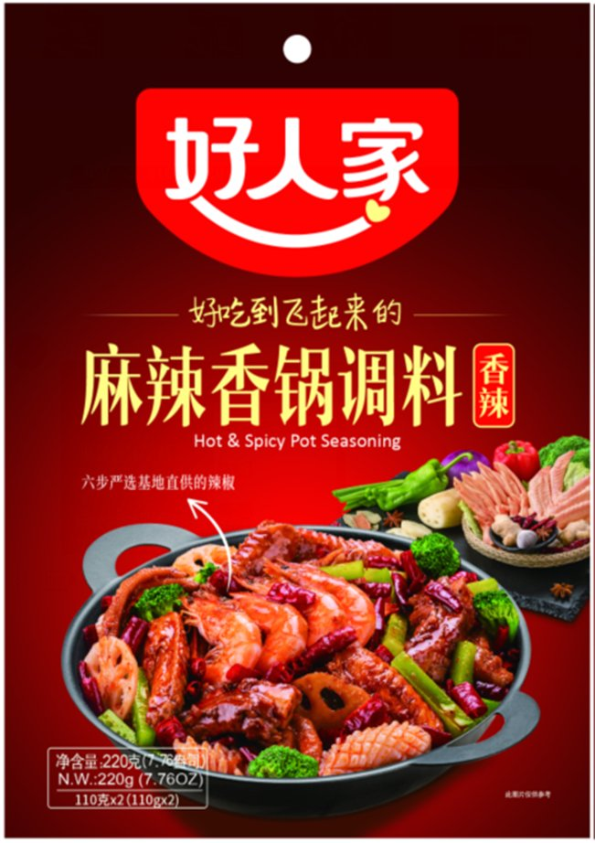 20.HRJ Hot & Spicy Pot Seasoning (220g*30)