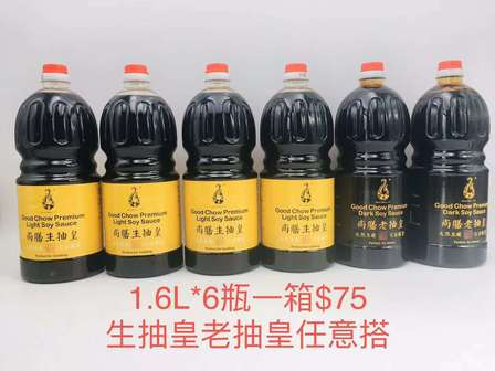 Soy Sauce 1.6L*6 Family Combo Free Freight To Go!