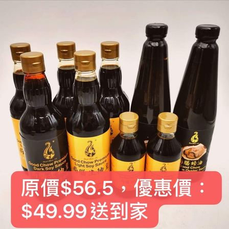 Soy Sauce & Oyster Sauce Combo