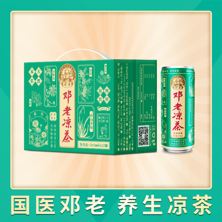 Denglao Herbal Tea 12*6 cartons